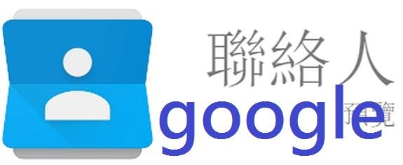 google連絡人